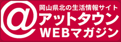 アットタウンWEBマガジン