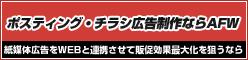 福山市ポスティング・折込チラシ AFW